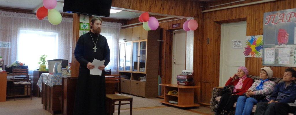 Священник посетил Центр социального обслуживания населения